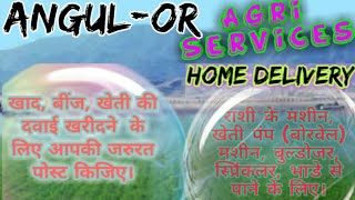 Angul Agri Services ♤ Buy Seeds, Pesticides, Fertilisers ♧ Purchase Farm Machinary on rent