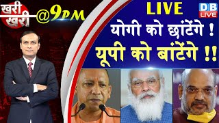 Yogi Adityanath को छांटेंगे !UP को बांटेंगे ! PM Modi  Uttar Pradesh Politics   dblive Khari-Khari
