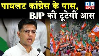 Sachin Pilot Congress के पास, BJP की टूटेगी आस   पायलट के Delhi दौरे से सियासी हलचल  #DBLIVE