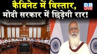 Cabinet Reshuffle :PM Modi कर रहे मंत्रियों की समीक्षा   #DBLIVE