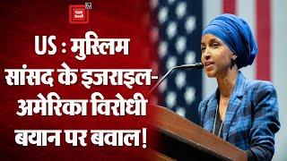 अमेरिकी मुस्लिम सांसद ने तालिबान और हमास से की अमेरिका और इजराइल की तुलना!