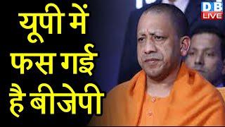 UP Election 2022 : UP में फस गई है BJP | PM Modi | UP Politics | dblive Khari-Khari| CM Yogi #DBLIVE
