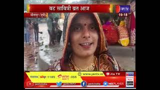 Sitapur (UP) News | वट सावित्री व्रत आज, महिलाओं ने वट वृक्ष की पुजा  | JAN TV