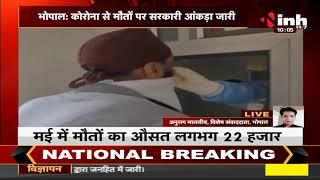 Madhya Pradesh News || COVID Second Wave, कोरोना से मौतों पर सरकारी आंकड़ा जारी
