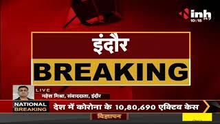 Madhya Pradesh News || Indore में STF की बड़ी कार्रवाई, तीन व्यापारी और एक दलाल गिरफ्तार