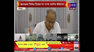 CM Ashok Gehlot LIVE | बाल श्रम निषेध दिवस पर राज्य स्तरीय वेबिनार, CM गहलोत की अध्यक्षता में आयोजन