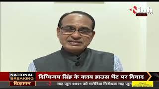 Madhya Pradesh CM Shivraj Singh Chouhan का बयान, Digvijaya Singh के ऑडियो पर किया पलटवार