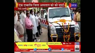 MP Bhind News | माधवराव सिंधिया स्वास्थ्य सेवा मिशन, एक एम्बुलेंस जिला अस्पताल को की सुपुर्द