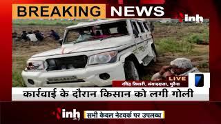 Madhya Pradesh News || Morena में वन विभाग की गोली लगने से किसान की मौत, किसानों में भरी आक्रोश