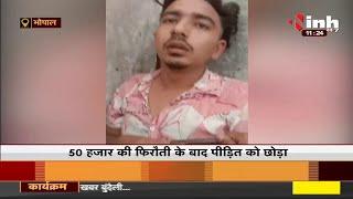 Madhya Pradesh News || Bhopal में 6 युवकों ने अपने ही दोस्त का किया अपहरण