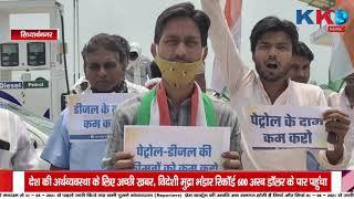 Jhansi | Siddharthnagar | Amroha | बढ़ती महंगाई के विरोध में किसान कांग्रेस ने किया जंगी प्रदर्शन