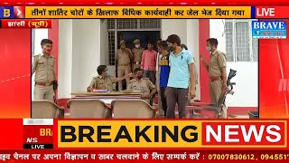 झांसी: चोरी की 18 मोटरसाईकिल, एक कार सहित 03 शातिर चोर गिरफ्तार   #BraveNewsLive