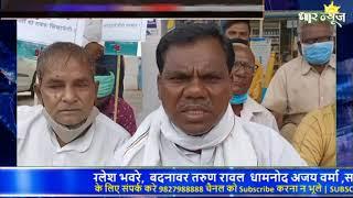 धार जिले के धामनोद पेट्रोल पंप पर बड़ी संख्या में कांग्रेसियों द्वारा धरना प्रदर्शन