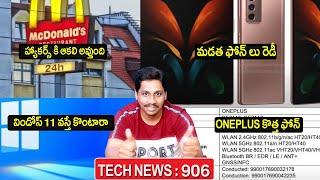 TechNews in Telugu 906:Samsung M32,A22,z fold 3,realme 9,poco,starlink,mcdonalds,oppo find N,windows
