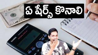 ఏ షేర్స్ కొనాలి? Best Shares for Long Term Investment Telugu