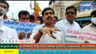 కులవృత్తుల వారిని ప్రభుత్వం ఆదుకోవాలని ప్లేకార్డులతో ప్రదర్శన    Janavahini Tv