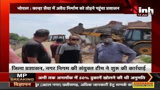 Madhya Pradesh News || Bhopal, कान्हा सैया में अवैध निर्माण को तोड़ने पहुंचा प्रशासन