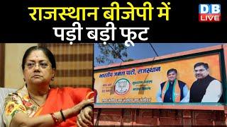 BJP Rajasthan में पड़ी बड़ी फूट | बीजेपी के पोस्टर से Vasundhara Raje गायब | #DBLIVE