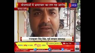 Chhindwara MP | ग्राम पंचायत में घटिया सड़क निर्माण का मामला, योजनाओं में भ्रष्टाचार का लग रहा आरोप