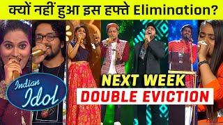 Indian Idol 12 Me Is Hafte Kyon Nahi Hua Elimination? | Agle Hafte Hoga DOUBLE Eviction