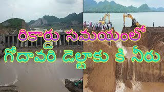 Polavaram Project Completed | Across the Spillway from the Approach Channel | social media live