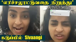 ???? VIDEO: Sivaangi Insta Story ????????'எரிச்சலூட்டுவதை நிறுத்து' - கடுப்பான Sivaangi