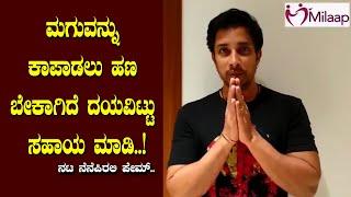 ಸಹಾಯ ಮಾಡಿ ಮಗುವನ್ನು ಕಾಪಾಡಿ..   Nenapirali Prem   Kannada news