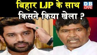 Chirag Paswan Vs Pashupati Paras : LJP में हो गई सबसे बड़ी फूट | Bihar Ljp Crisis | Bihar News