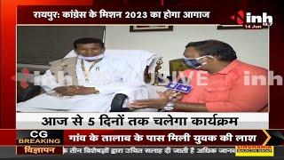 Chhattisgarh Congress के Mission 2023 का होगा आगाज, PCC Chief Mohan Markam ने INH से की खास बातचीत
