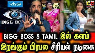 BIGG BOSS 5 TAMIL இல் களம் இறங்கும் பிரபல சீரியல் நடிகை | Serial Actress | Nivisha | Bigg Boss Tamil