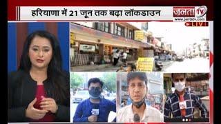Haryana में 21 जून तक बढ़ा Lockdown, लेकिन दुकानदारों को राहत, जानिए ताजा हाल..?