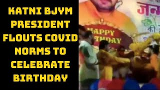 Katni BJYM President Flouts COVID Norms To Celebrate Birthday, Gets Penalised | Catch News