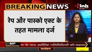 Chhattisgarh News    Raipur में फिर शर्मनाक घटना, 13 साल की लड़की के साथ दुष्कर्म