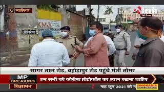 Madhya Pradesh News    Minister Pradhuman Singh Tomar ने निर्माण कार्यों का किया निरीक्षण