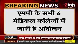 Madhya Pradesh News || Morena, जिला चिकित्सालय में नर्सो ने काला फीता बांधकर जताया विरोध