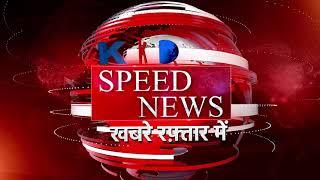 Speed News | Adampur | Siddharthnagar | Lakhimpur | Agra | Amroha | Ambetkarnagar |