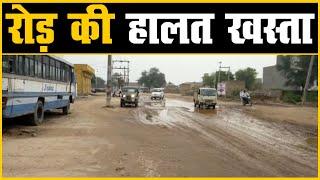 संगरिया में भगतपुरा रोड क्रांति चौक बस स्टैंड से लेकर सार्दुल ब्रांच नहर पुल तक रोड की हालत खस्ता