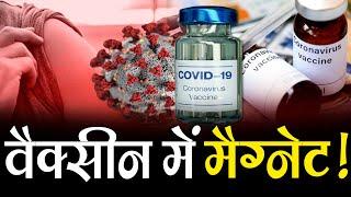कोरोना वैक्सीन में मैग्नेट ! सच्चाई या अफ़वाह ? DPK NEWS के रियलिटी टेस्ट में Live खुलासा