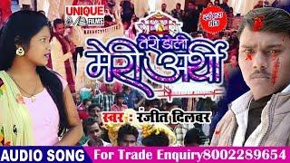 रंजीत दिलबर का बेवफाई दर्द भरा गीत 2020   Doli Aur Arthi   Ranjeet Dilbar   Bewafai Song 2020