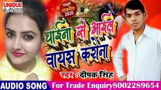 #Corona Virus Viral Bhojpuri HIT SONG 2020 - Chaina Se Aail Virus Corona - Deepak Singh  