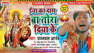 #इया का दाम बा तोरा दिया के   Eya Ka Dam Ba Tora Diya Ke #Ujjwal Anand   Pramod Premi Yadav 2   Devi