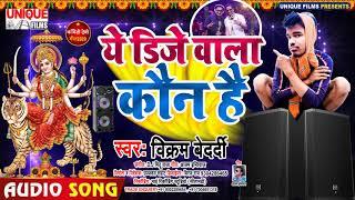 VIRAL_NEW_BHOJPURI_SONG_2020 - ये डी जे वाला कौन है #Vikram Bedardi    Bhojpuri Comedy DEVI GEET