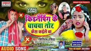 #Viral_Bhojpuri_Song 2020   Kidnaiping Ke Chachawa Tor Kesh Kaile Ba   # Siriram Rasiya   SAD
