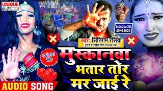 #Muskanwa Bhatar Tor Mar Jae    #Siriram Rasiya    Bhojpuri Viral Song 2020