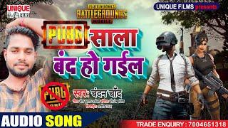 #PUBG_BAN_INDIA_VIRAL_SONG 2020    #Chandan Chand    Latest Bhojpuri Hit Song   