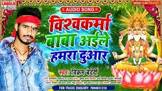#New Vishwakarma Puja Song 2020   Vikram_Bredardi Vishwakarma Puja Vishwakarma Puja special song