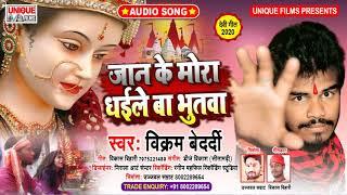#Devi Song 2020 - Jaan Ke Mora Dhaile Ba Bhutawa    Vikram Bedardi    Bhojpuri Viral Song Comedy