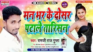 #Man Bhar Ke Dosar Patale Tarisan    Ramji Raj Gupta    #AUDIO SONG 2020
