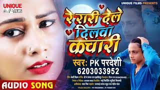 #Snack Video पर सबसे तेज वॉयरल बेवफाई सांग   Re Rari Dele Dilwa Kachari   रे रारी देले दिलवा कचारी  
