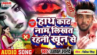 #Ujjwal Anand    Bhojpuri Bewafai SAD SONG 2020    Hath Kaat Naam Likhat Rahani Khoon Se   